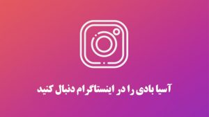 اینستاگرام آسیابادی