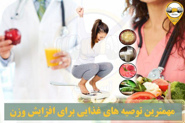 مهمترین توصیههای غذایی برای افزایش وزن