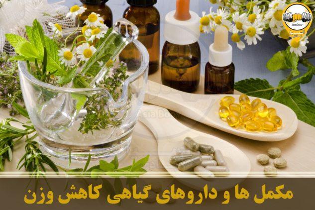 مکملها و داروهای گیاهی کاهش وزن