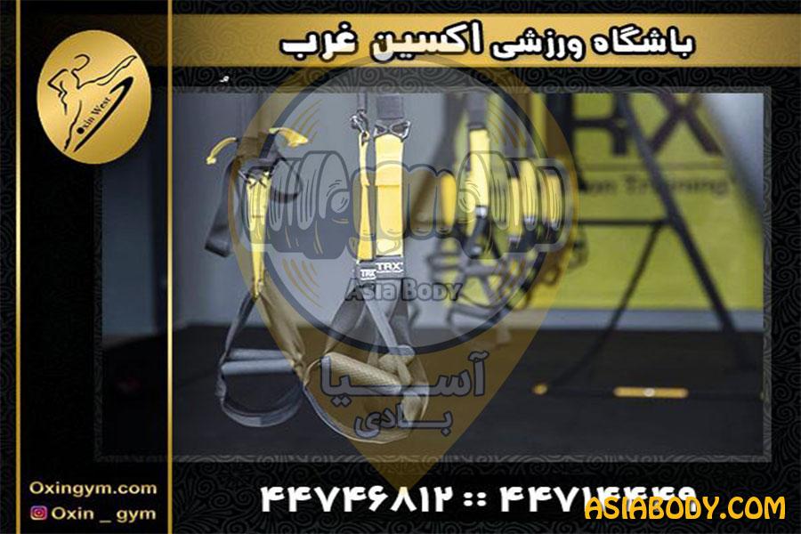 باشگاه بدنسازی اکسین غرب