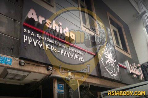 باشگاه ورزشی آرشیدا