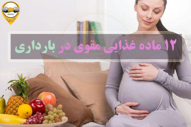 ۱۲ ماده غذایی مقوی در بارداری