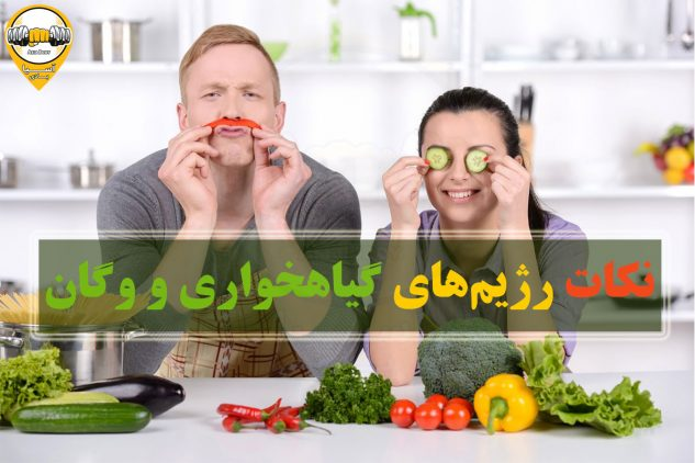 نکات رژیمهای گیاهخواری و وگان