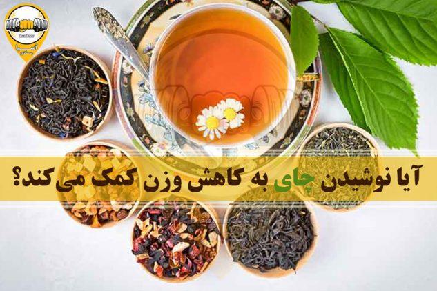 تاثیر نوشیدن چای در کاهش وزن