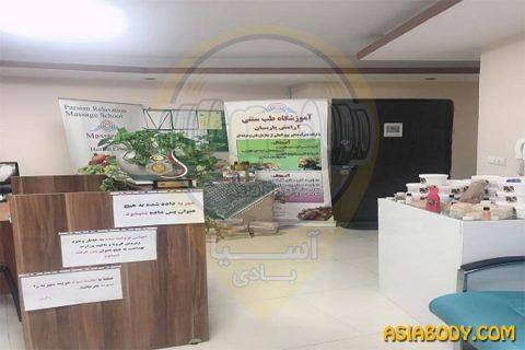 آموزشگاه ماساژ آرامش پارسیان