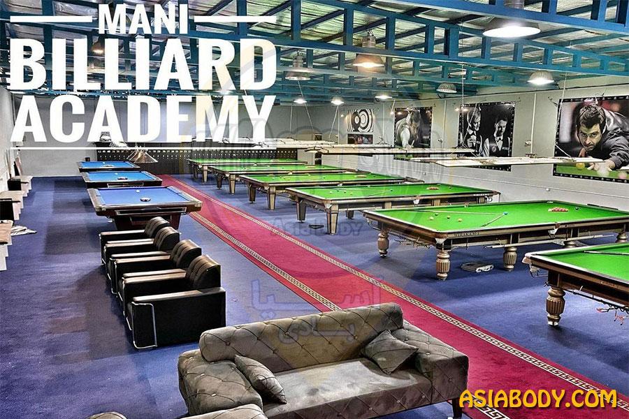 باشگاه بیلیارد مانی 3