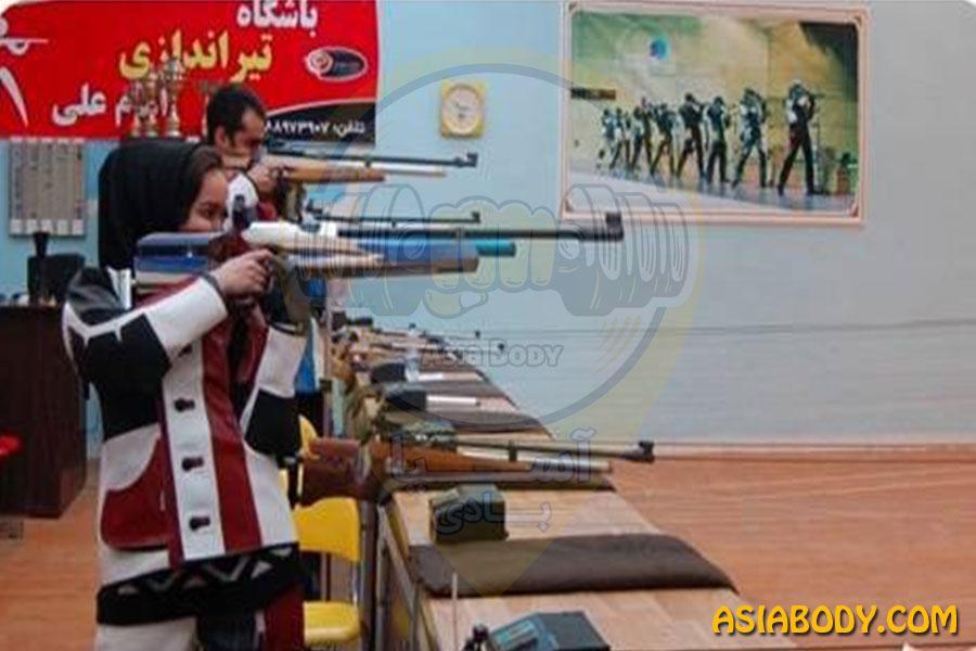 باشگاه تیراندازی امام علی