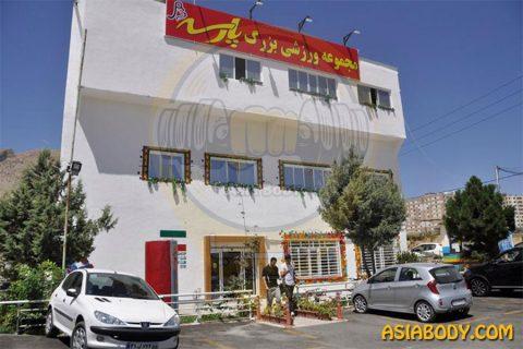 باشگاه پارسه شیراز
