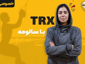 سالومه   TRX