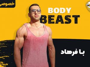 فرهاد سعیدی   Body Beast