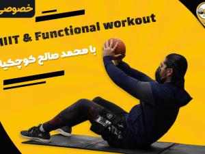 محمد صالح   Hiit & Functional