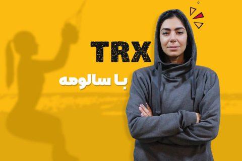 دوره تی آر ایکس (TRX)