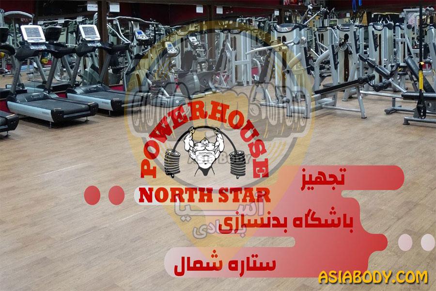 باشگاه بدنسازی ستاره شمال