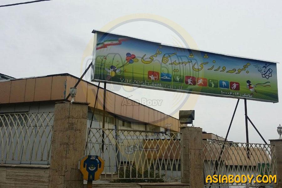 مجموعه ورزشی شهید کاظمی