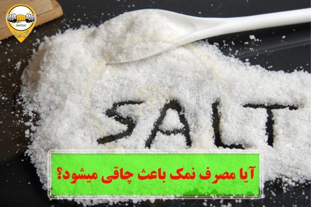 آیا مصرف نمک باعث چاقی میشود؟