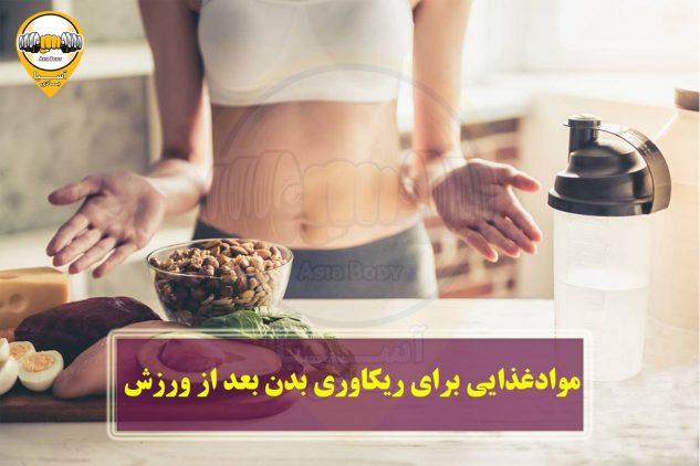 موادغذایی برای ریکاوری بدن