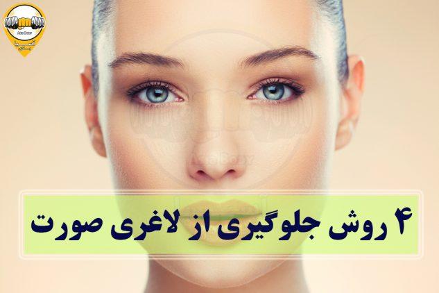 ۴ روش جلوگیری از لاغری صورت