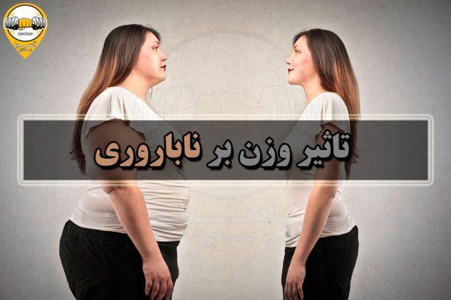 تاثیر وزن بر ناباروری زنان
