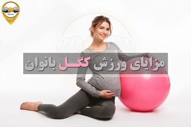 مزایای ورزش کگل برای زنان
