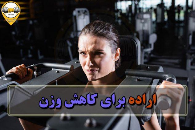اراده برای کاهش وزن