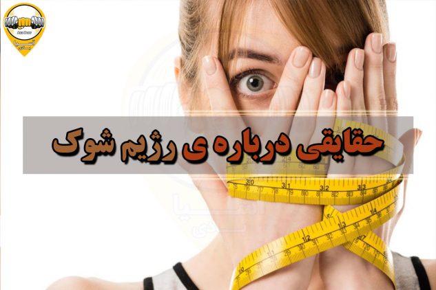 رژیم شوک و ادعای کاهش وزن