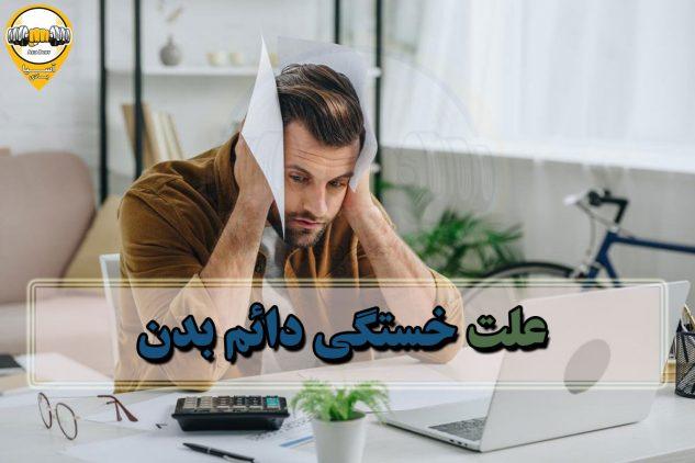 علل خستگی دائم بدن